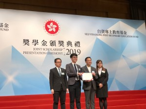 2019年4月 自資專上獎學金計劃頒獎禮April 2019 HKSAR Self Financing Post-secondary Scholarship Scheme Ceremony